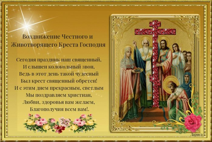 поздравления с праздником воздвижения креста господня
