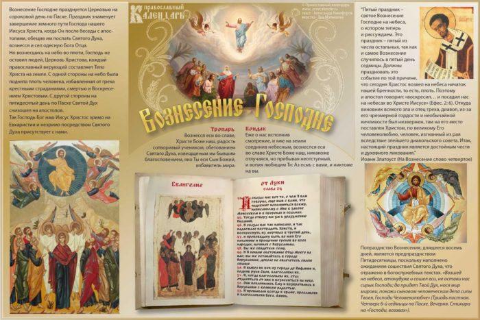 вознесение господне описание праздника