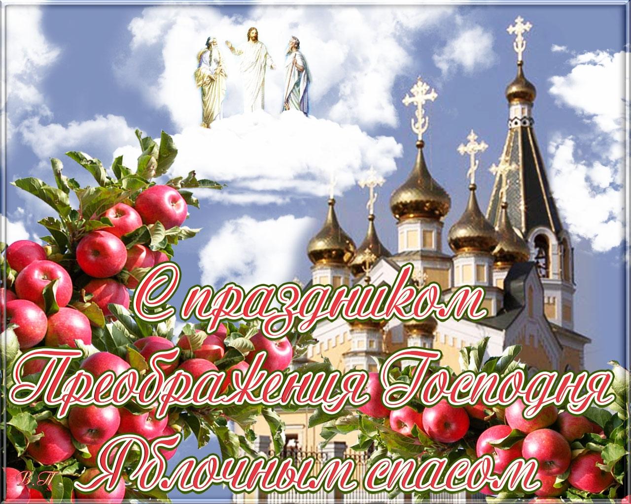Фото открытка яблочный спас с праздником