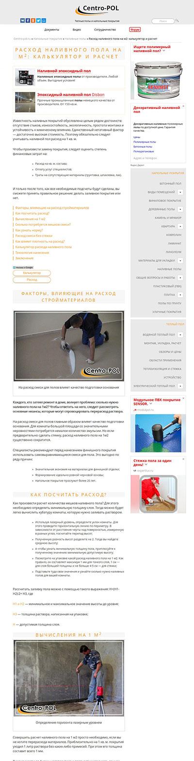 реклама на centro-pol.ru